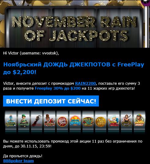 Как отыграть фриплей казино на 888 фрут коктель игровые аппараты